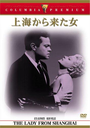 上海から来た女 [DVD] B000OPOBIS