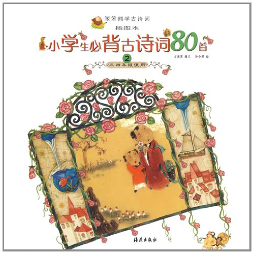 Benben Bear Learns Ancient Poetry-80 Pieces of Illustrated Ancient Poems Primary School Students Must Read (For Grade Three and Four) (Chinese Edition) PDF