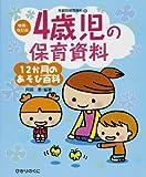 4歳児の保育資料・12か月のあそび百科 (増補・改訂版・年齢別保育資料)