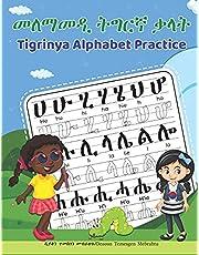 Tigrinya Alphabet Practice: መለማመዲ ትግርኛ ቃላት