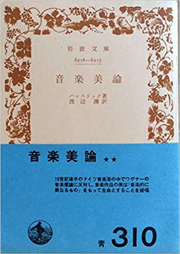 音楽美論 (1960年) (岩波文庫) |...