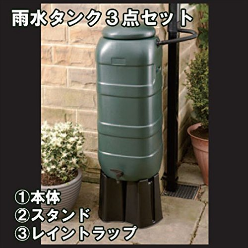 ハーコスター 雨水タンク スペースセイバウォーターバット 100L HS100WBB + レイントラップ(集水器) + スペースセイバスタンド 3点セットでお買い得! 『英国製』 B0725VRFS3 16400