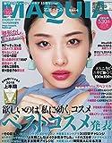 MAQUIA(マキア) 付録なし版 2019年 08 月号 (MAQUIA増刊)