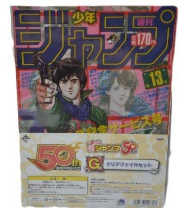 一番くじ 週間少年ジャンプ 50周年 G賞 クリアファイルセット シティハンター 北斗の拳の商品画像