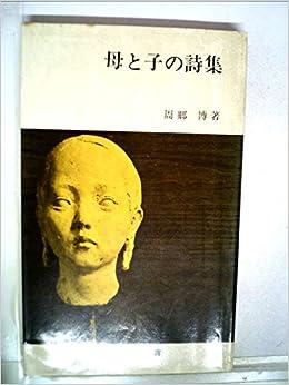 母と子の詩集 (1966年) (国土新...