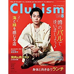 Clubism 最新号 サムネイル
