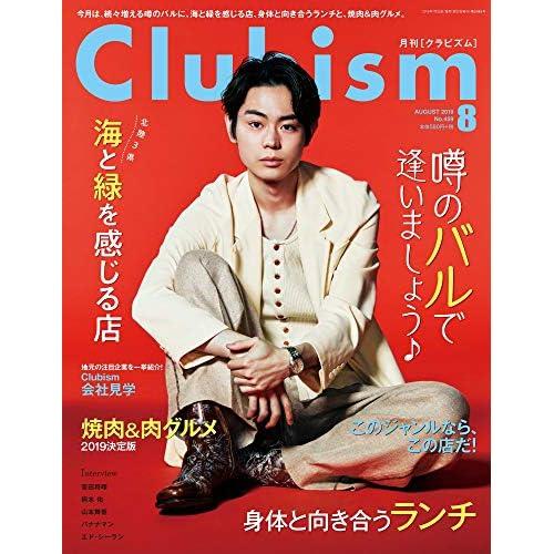 Clubism 2019年8月号 表紙画像
