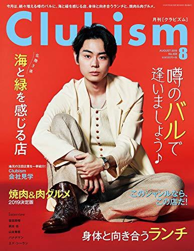 Clubism 2019年8月号