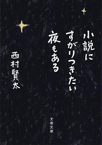 小説にすがりつきたい夜もある (文春文庫)