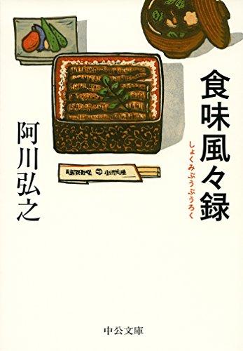 食味風々録 (中公文庫)