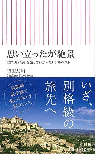 思い立ったが絶景 世界168名所を旅してわかったリアルベスト (朝日新書)