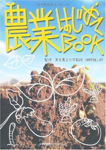 農業はじめてBOOK (ShoPro books)
