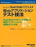 MS VISUAL STUDIO2005によるWEBアプリケーションテスト技法 (マイクロソフトコンサルティングサービステクニカルリファレンスシリーズ)
