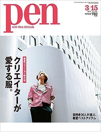 Pen (ペン) 2017年03月15日号