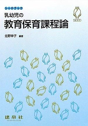 乳幼児の教育保育課程論 (シードブック)