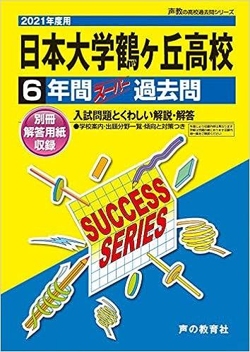 日本 大学 解答