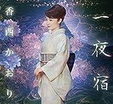 Kaori Kozai - Ichiya Yado [Japan CD] UPCH-80365 by Universal Japan