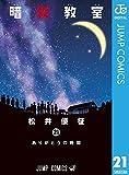 製品画像: Amazon.co.jp: 暗殺教室 21 (ジャンプコミックスDIGITAL) 電子書籍: 松井優征: Kindleストア