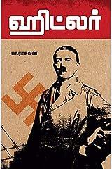 Hitler Paperback