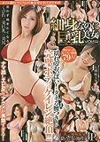 JAPANESE ADULT MAGAZINE with DVD Hosomin