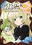 Assignation and chaos girl and gold thread - GOSICK Official Guide Book - (2011) ISBN: 404854652X [Japanese Import]