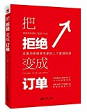 The refusal to become orders(Chinese Edition)
