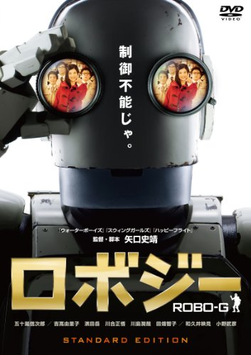 Japanese Movie - Robo-G Standard Edition [Japan DVD] TDV-22247D