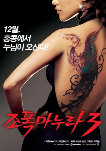 My Wife Is a Gangster 3 Poster Movie Korean C 11x17 ()