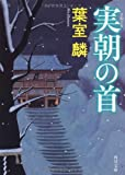 実朝の首 (角川文庫)