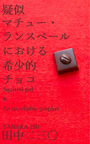 Rare chocolate in pseudo-Mathieu Lancevale (Japanese Edition)
