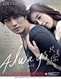 Always Korean Movie DVD (Korean Version with English Subtitle) NTSC ALL REGION