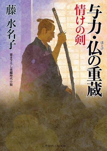 与力・仏の重蔵 情けの剣 (二見時代小説文庫)