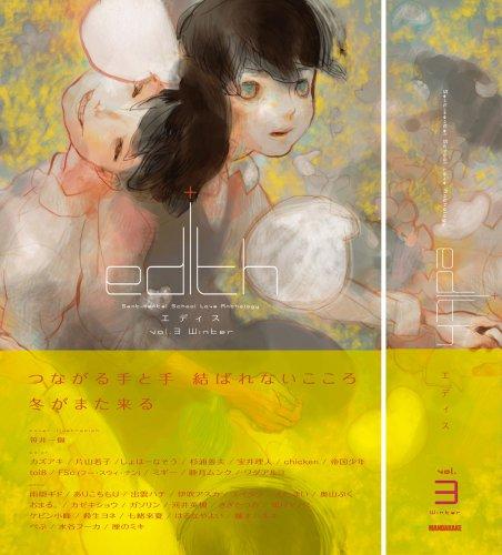 エディス vol.3Winter