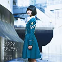 欅坂46 / サイレントマジョリティー[DVD付A]の商品画像