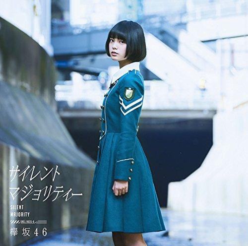欅坂46 / サイレントマジョリティー[DVD付A]
