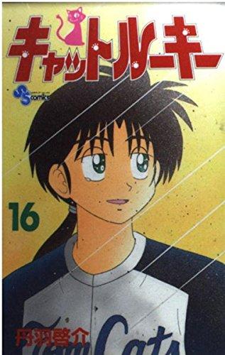 Cat Rookie 16 (Shonen Sunday Comics) (1999) ISBN: 4091253865 [Japanese Import]