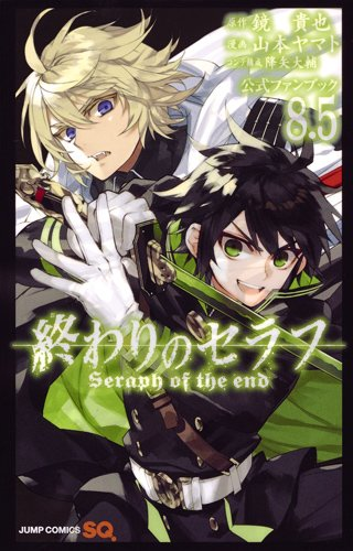 Seraph of the End (Owari no Seraph) Official Fan Book 8.5