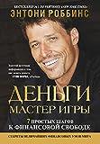 袛械薪褜諧懈. 袦邪褋褌械褉 懈諧褉褘 (Money: Master the Game) (Russian Edition)