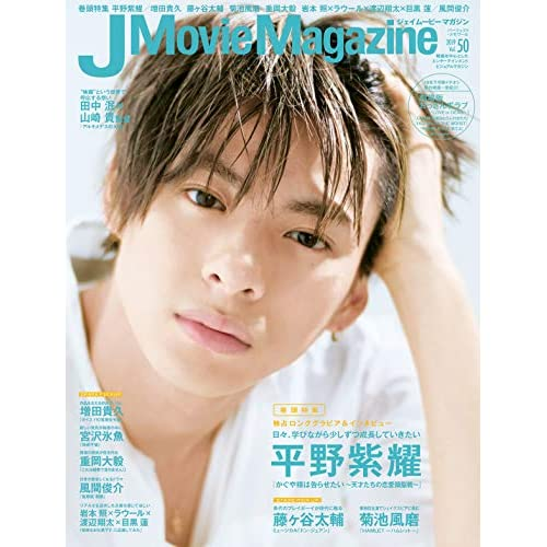J Movie Magazine Vol.50 表紙画像