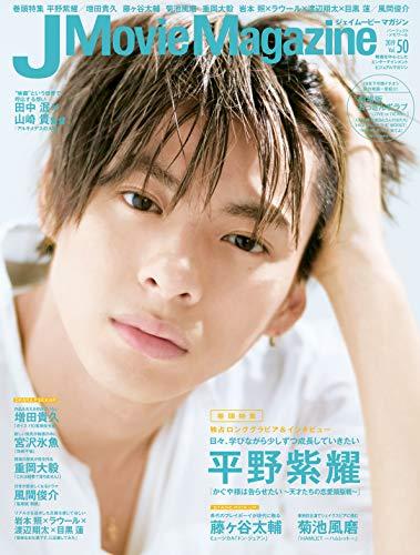 J Movie Magazine Vol.50 画像 A