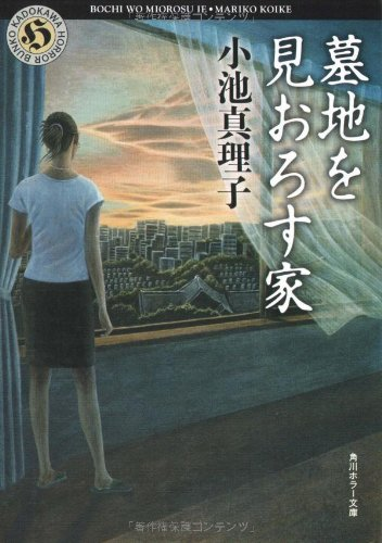 墓地を見おろす家 (角川ホラー文庫)