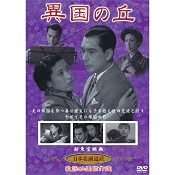 Amazon.co.jp | 異国の丘(DVD) K...
