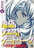 IWGP - Ikebukuro West Gate Park, Volume 4 (v. 4)