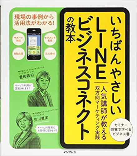 いちばんやさしいLINE ビジネスコネクトの教本
