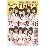 2019年2月号 カバーモデル:乃木坂46( 4期生 )グループ