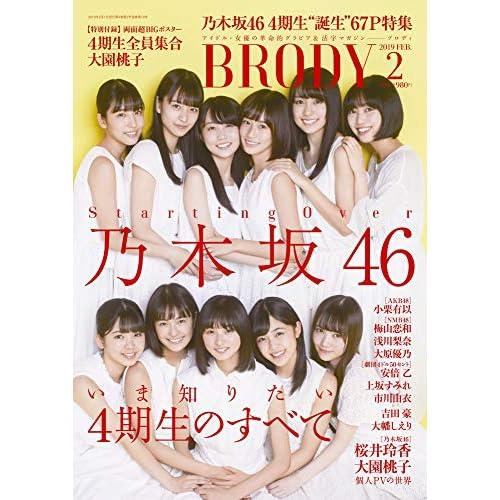 BRODY 2019年2月号 表紙画像
