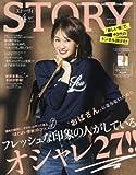 STORY(ストーリィ) 2018年 04 月号 [雑誌]