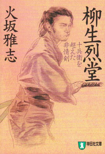柳生烈堂―十兵衛を超えた非情剣 (ノン・ポシェット)