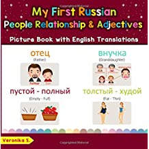 My First Russian People, Relationships & Adjectives Picture Book: Bilingual Early Learning & Easy Teaching Russian Books for Kids