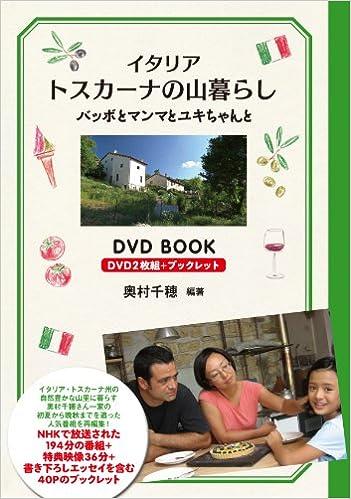 イタリア トスカーナの山暮らし バッボとマンマとユキちゃんと DVD BOOK